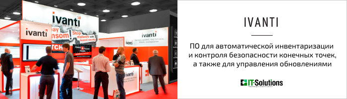 Иванти - ПО для автоматической инвентаризации и контроля безопасности конечных точек, а также для управления обновлениями