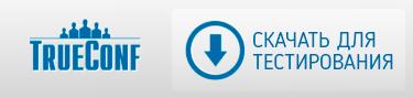 Скачать TrueConf Server для тестирования
