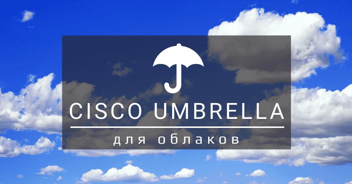 IT-Solutions предлагает решение Cisco Umbrella для облаков