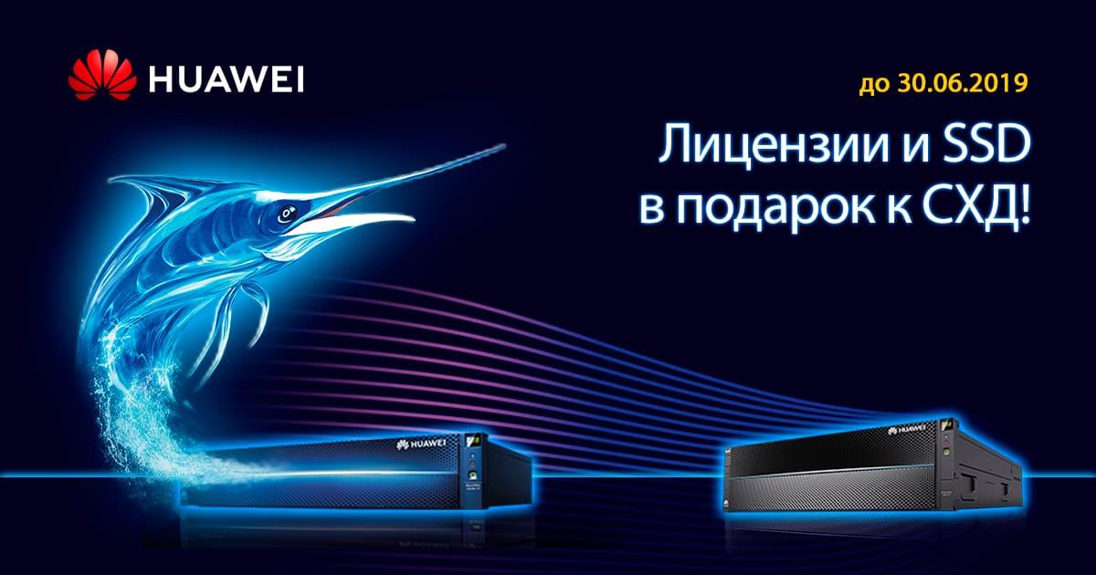 Баннер акция Huawei OceanStor и OceanStor Doradо